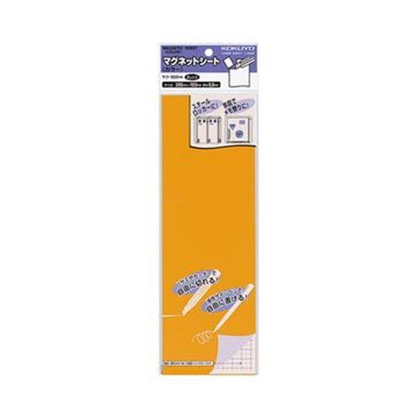 (まとめ)コクヨ マグネットシート(カラー)300×100mm オレンジ マク-300YR 1セット(10枚)【×3セット】