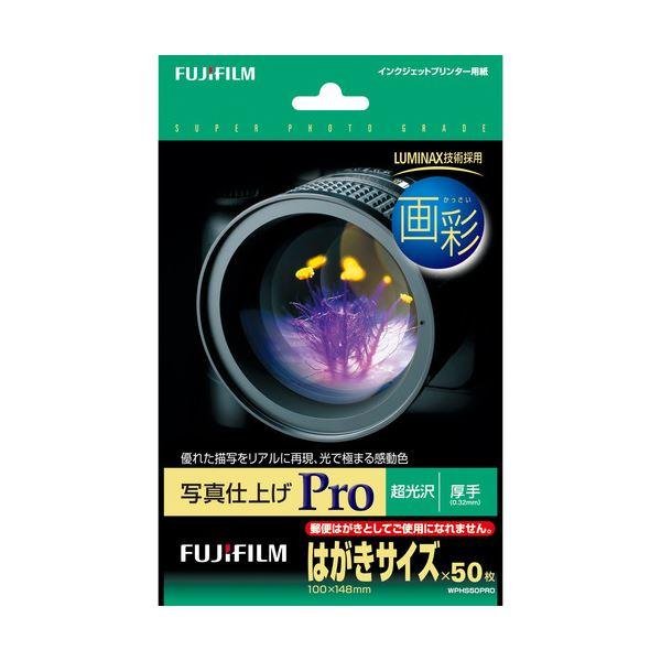 (まとめ) 富士フィルム FUJI 画彩 写真仕上げPro 超光沢 厚手 はがき WPHS50PRO 1冊(50枚) 【×10セット】