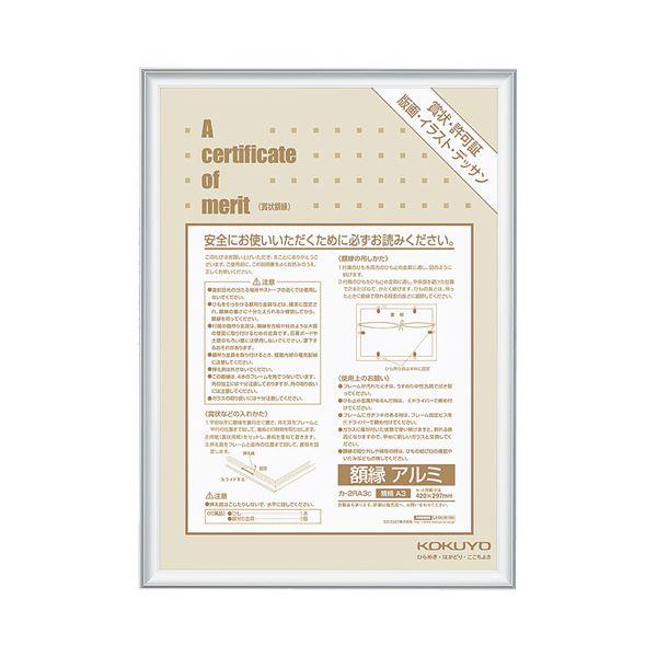 (まとめ) コクヨ 賞状額縁(アルミ) 規格A3 シルバー カ-2RA3C 1枚 【×10セット】