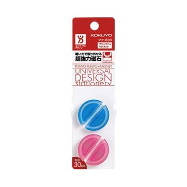 (まとめ)コクヨ 超強力マグネット<プニョプニョマグネット> φ30×12mm 青・ピンク マク-830-1 1パック(2個)【×20セット】
