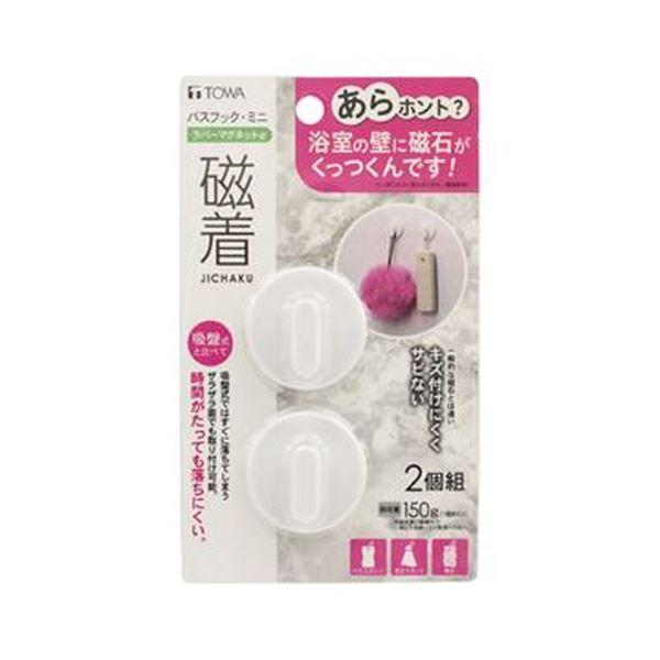 (まとめ)東和産業 磁着マグネット バスフックミニ 1パック(2個)【×20セット】