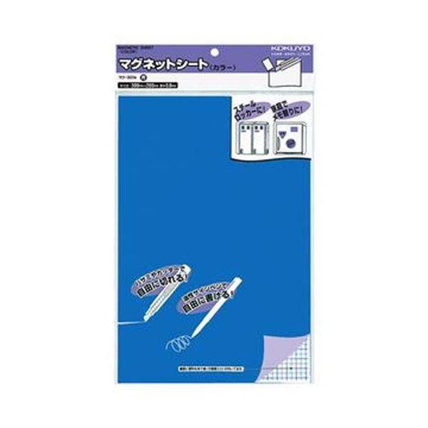 (まとめ)コクヨ マグネットシート(カラー)300×200mm 青 マク-301B 1セット(5枚)【×3セット】