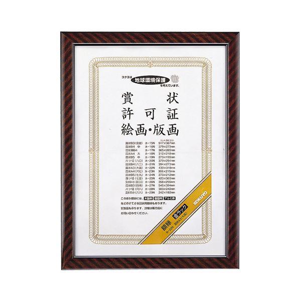 (まとめ) コクヨ 賞状額縁(金ラック) A3(大賞) カ-22N 1枚 【×10セット】