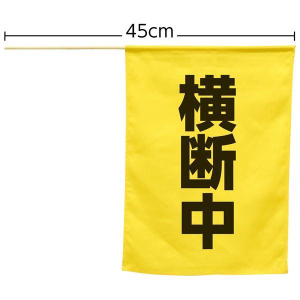 (まとめ)横断旗(横断中) 【×10個セット】