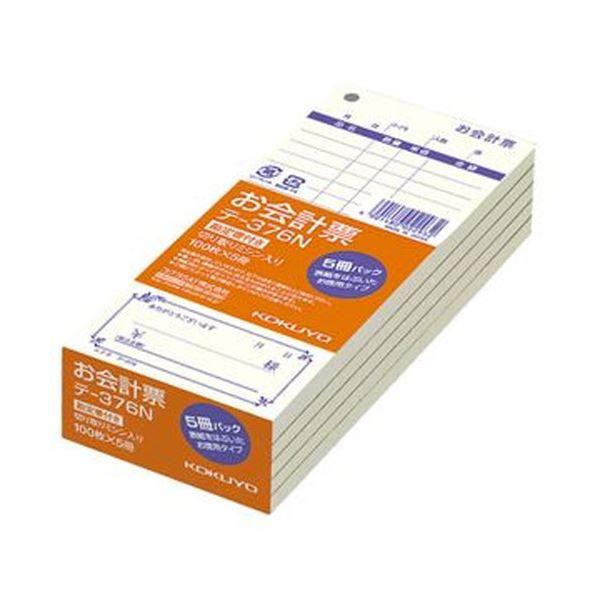 (まとめ)コクヨ お会計票(勘定書付)177×75mm 単票 100枚 テ-376N 1セット(20冊:5冊×4パック)【×5セット】