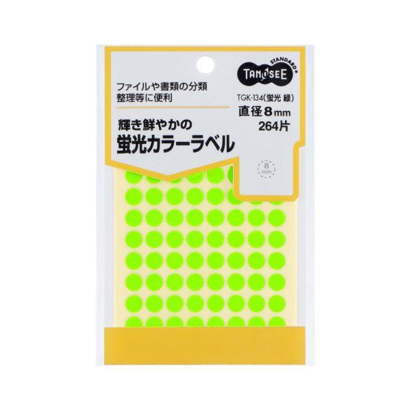 (まとめ) TANOSEE 蛍光カラー丸ラベル 直径8mm 緑 1パック(264片:88片×3シート) 【×50セット】