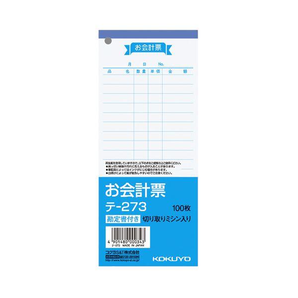 (まとめ) コクヨ お会計票(勘定書付) 177×75mm 100枚 テ-273 1冊 【×100セット】