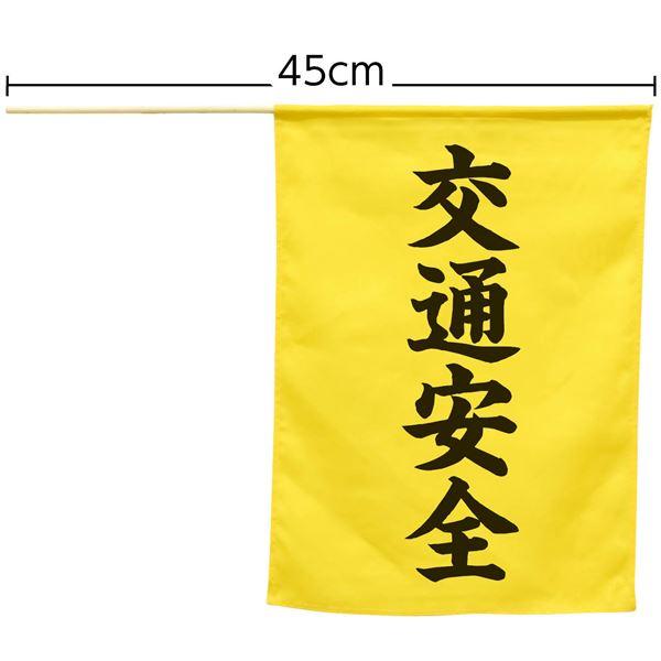 (まとめ)横断旗(交通安全) 【×10個セット】