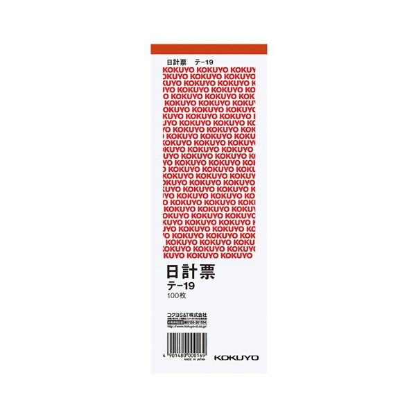 (まとめ) コクヨ 日計票(赤刷り) 別寸タテ型 白上質紙 100枚 テ-19 1セット(10冊) 【×10セット】