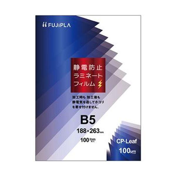 (まとめ)ヒサゴ フジプラ ラミネートフィルムCPリーフ静電防止 B5 100μ CPS1018826 1パック(100枚)【×10セット】