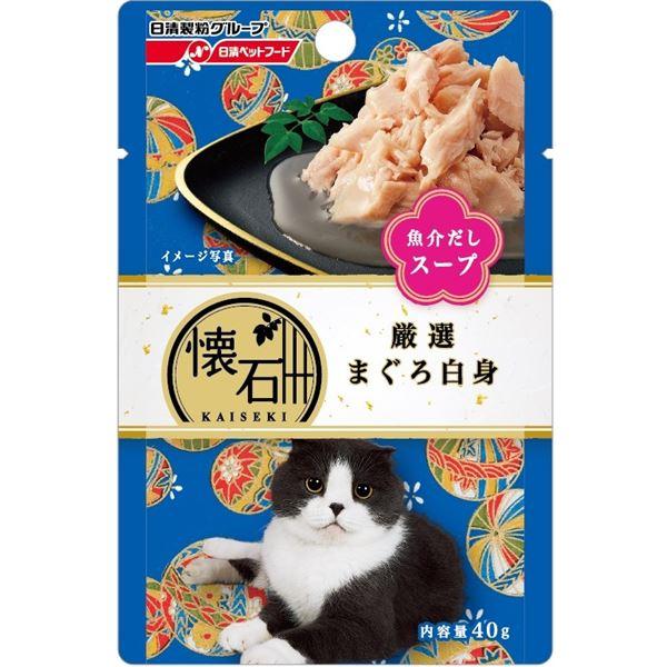 (まとめ)懐石レトルト 厳選まぐろ白身 魚介だしスープ 40g【×72セット】【ペット用品・猫用フード】