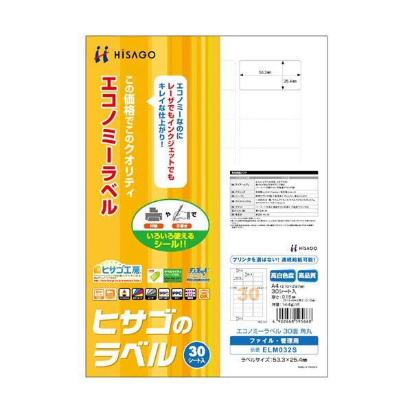 (まとめ) ヒサゴ エコノミーラベル A4 30面53.3×25.4mm 四辺余白 角丸 ELM032S 1冊(30シート) 【×10セット】