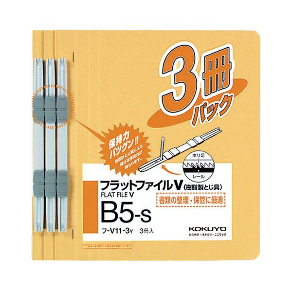 【スーパーセールでポイント最大44倍】(まとめ) コクヨフラットファイルV(樹脂製とじ具) B5タテ 150枚収容 背幅18mm 黄 フ-V11-3Y1パック(3冊) 【×50セット】