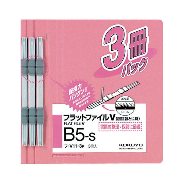 (まとめ) コクヨフラットファイルV(樹脂製とじ具) B5タテ 150枚収容 背幅18mm ピンク フ-V11-3P1パック(3冊) 【×50セット】