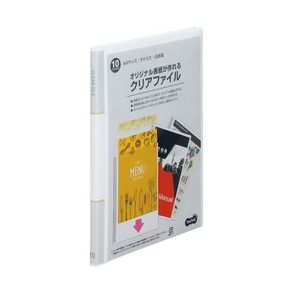 (まとめ)TANOSEE オリジナル表紙が作れるクリアファイル A4タテ 10ポケット 背幅11mm 白 1冊【×50セット】