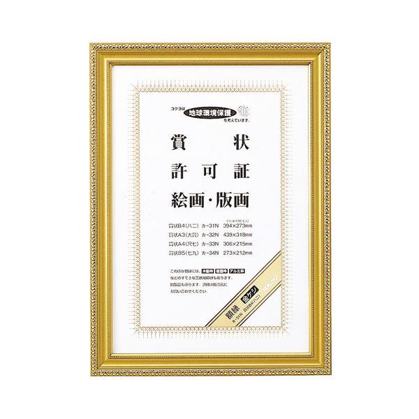 (まとめ) コクヨ 賞状額縁(金ケシ) 賞状B4(八二) カ-31N 1枚 【×10セット】