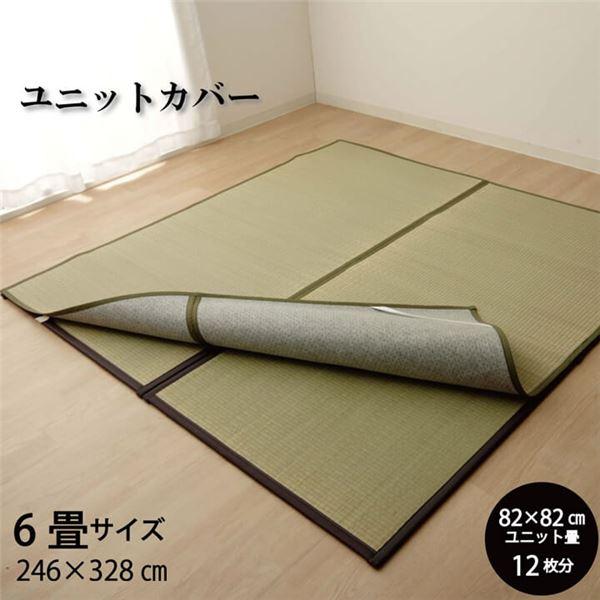 【マラソンでポイント最大44倍】い草 置き畳カバー 『ユニットカバー』 246×328cm ゴムバンド付き