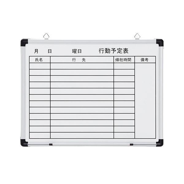 (まとめ)TANOSEE壁掛け用ホーローホワイトボード 行動予定表 600×450mm ヨコ 1枚【×3セット】