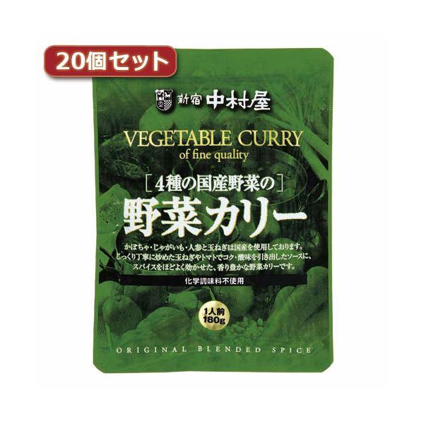 【マラソンでポイント最大43倍】新宿中村屋 4種の国産野菜の野菜カリー20個セット AZB5604X20