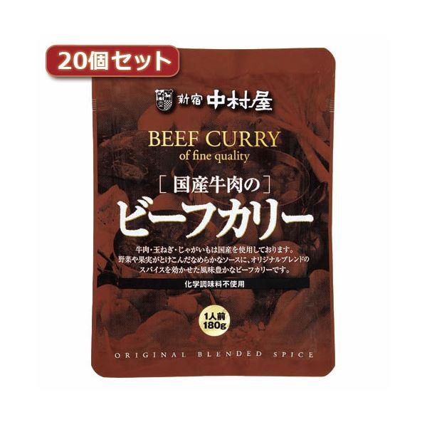 【マラソンでポイント最大43倍】新宿中村屋 国産牛肉のビーフカリー20個セット AZB5567X20