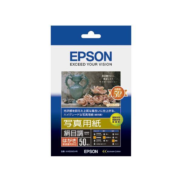(まとめ) エプソン EPSON 写真用紙<絹目調> ハガキ 郵便番号枠付 KH50MSHR 1冊(50枚) 【×10セット】