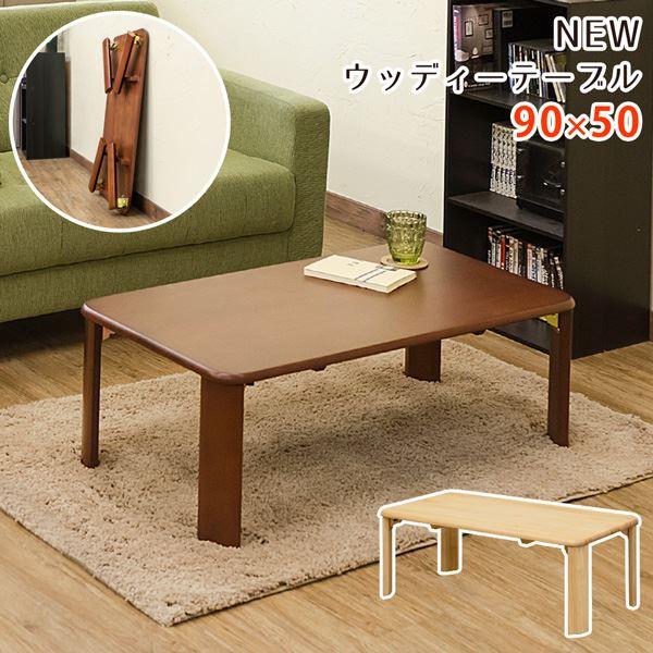 ウッディテーブル 90×50cm ナチュラル (NA)【代引不可】