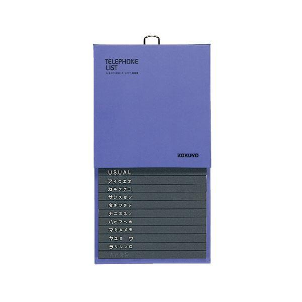 コクヨ 電話帳 PP貼り 286名収容青 ワ-23NB 1セット(20冊)