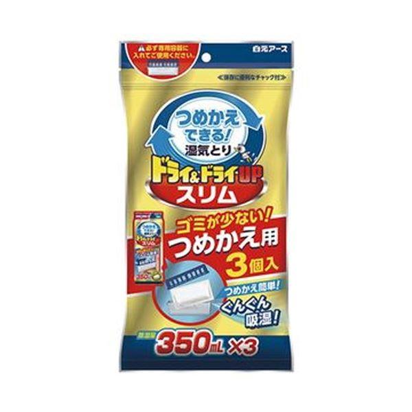 (まとめ)白元アース ドライ&ドライUPスリム つめかえ用 350ml 1パック(3個)【×50セット】