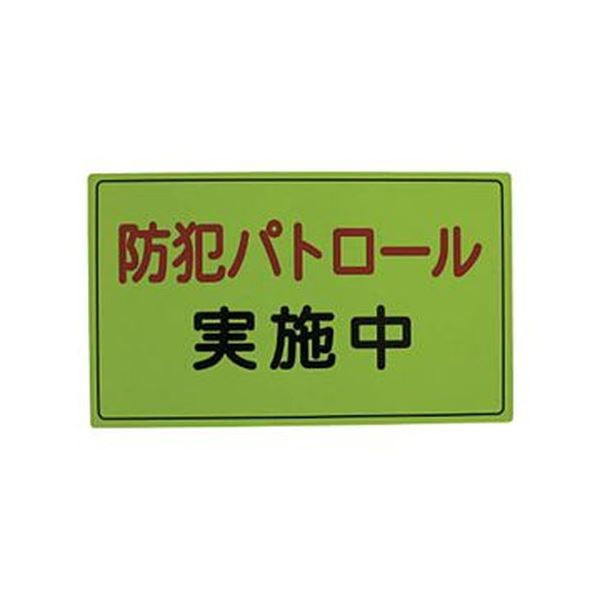 (まとめ)スリーライク スリーライク防犯広報用マグネットAタイプ(反射)300×500 A-0645-01H 1枚【×3セット】