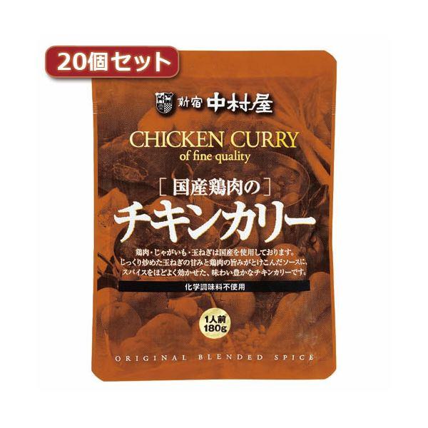 【マラソンでポイント最大43倍】新宿中村屋 国産鶏肉のチキンカリー20個セット AZB5529X20