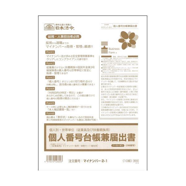 (まとめ) 日本法令個人別・世帯単位(従業員及び扶養親族用)個人番号台帳兼届出書 A4 ノーカーボン 2枚複写 マイナンバー2-11パック(10組) 【×10セット】