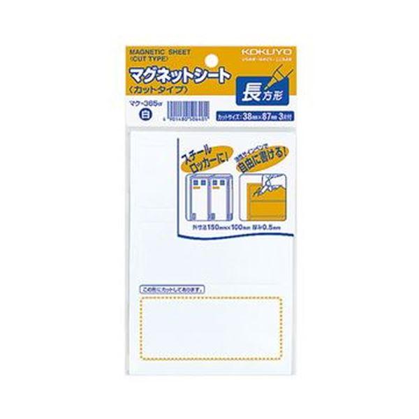 (まとめ)コクヨ マグネットシート(カットタイプ)見出し大 38×87mm 白 マク-365W 1セット(60片:3片×20パック)【×3セット】
