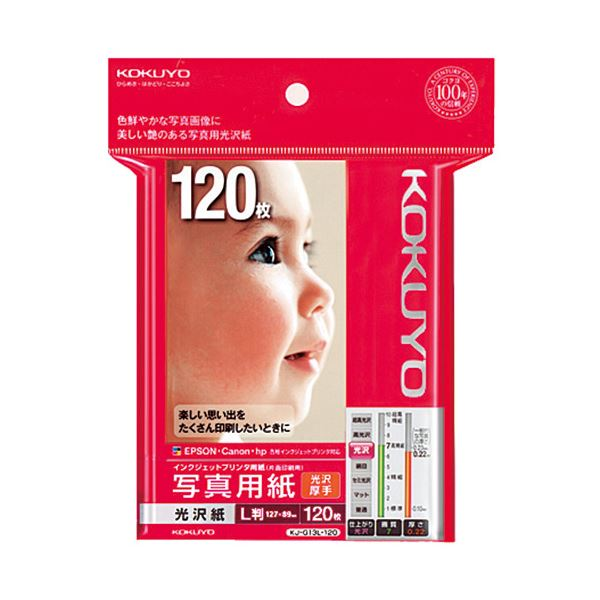 (まとめ) コクヨ インクジェットプリンター用 写真用紙 光沢紙 厚手 L判 KJ-G13L-120N 1冊(120枚) 【×10セット】