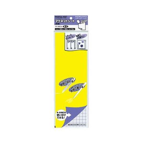 (まとめ)コクヨ マグネットシート(両面)300×100×1mm 黄&白 マク-320YW 1セット(10枚)【×3セット】