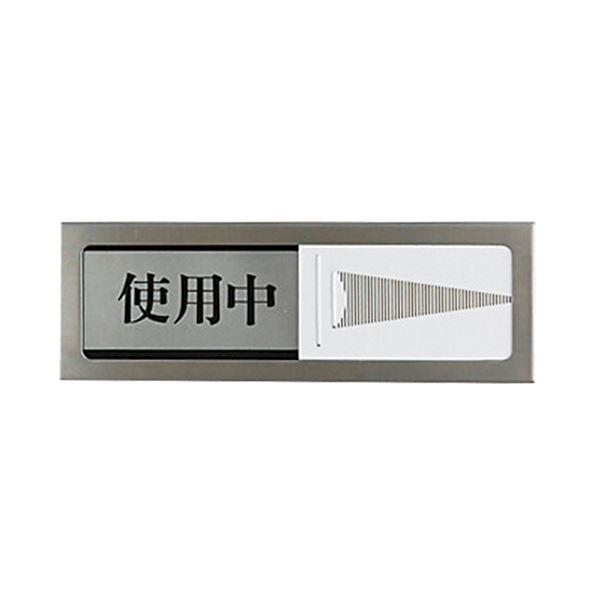 (まとめ) 光 スライド式サインプレート(使用中/空室) マグネット付 タテ50×ヨコ150×厚み6mm ステンレス PL51M-3 1枚 【×5セット】