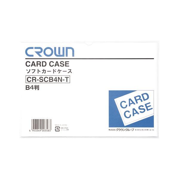 (まとめ) クラウン ソフトカードケース 軟質塩ビ製 B4【×50セット】
