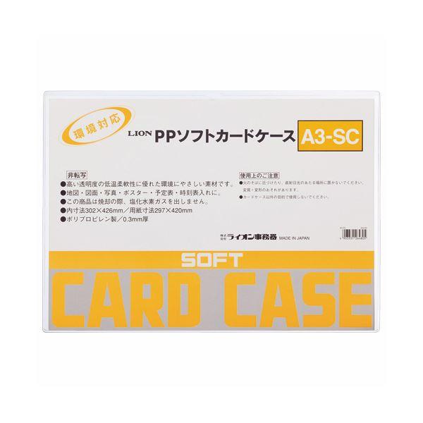 【スーパーセールでポイント最大44倍】(まとめ) ライオン事務器 PPソフトカードケース軟質タイプ A3 A3-SC 1枚 【×30セット】