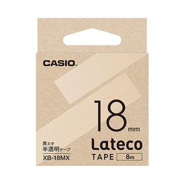 (まとめ)カシオ ラテコ 詰替用テープ18mm×8m 半透明/黒文字 XB-18MX 1個【×10セット】