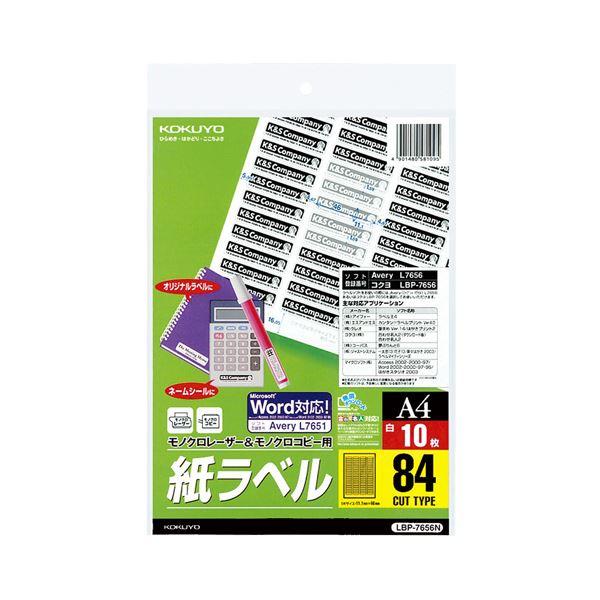 (まとめ) コクヨモノクロレーザー&モノクロコピー用 紙ラベル(スペシャルラベル) A4 84面 46×11.1mm LBP-7656N1冊(10シート) 【×10セット】