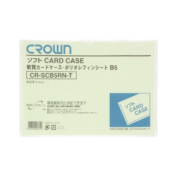 焼却時に有毒ガスが出ない ポリオレフィンを使用 まとめ 今ダケ送料無料 クラウン B5 ソフトカードケース 送料0円 ×50セット 軟質ポリオレフィン製