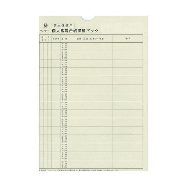 (まとめ) 日本法令個人番号台帳兼届出書、本人確認資料等保管用個人番号台帳保管パック A4 マイナンバー2-3 1パック(10枚) 【×10セット】