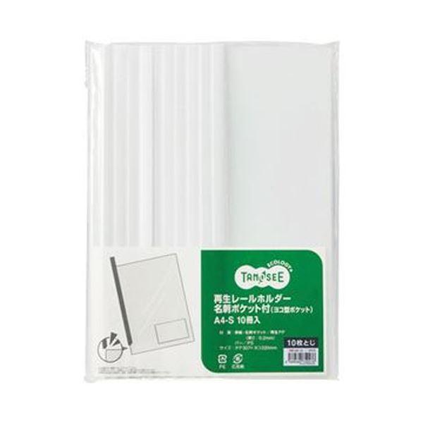 (まとめ)TANOSEE 再生レールホルダー名刺ポケット付(ヨコ型ポケット)A4タテ 10枚収容 白 1セット(30冊:10冊×3パック)【×10セット】