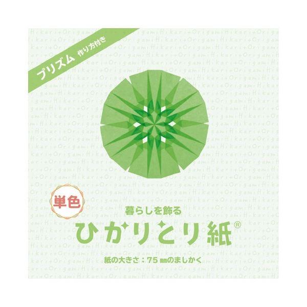 【クーポン配布中】(まとめ) 暮らしを飾るひかりとり紙単色7.5cm黄緑 (×20セット)
