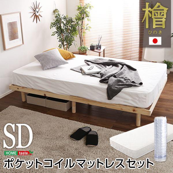 すのこベッド 【セミダブル ナチュラル】 幅約120cm 高さ3段調節 ポケットコイルロールマットレス 木製脚付【代引不可】