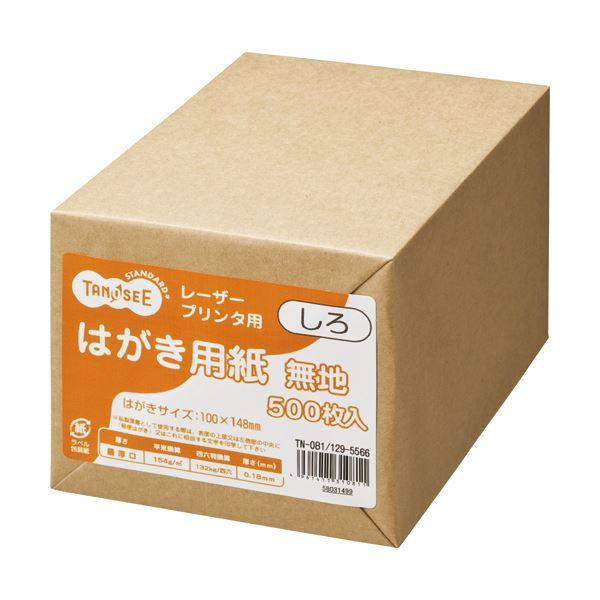 (まとめ) TANOSEE レーザープリンター用 はがきサイズ用紙 しろ 1冊(500枚) 【×10セット】