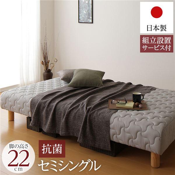 国産 一体型 竹炭抗菌・防臭仕様 ポケットコイル 脚付きマットレスベッド 通常丈 セミシングル 脚22cm【代引不可】