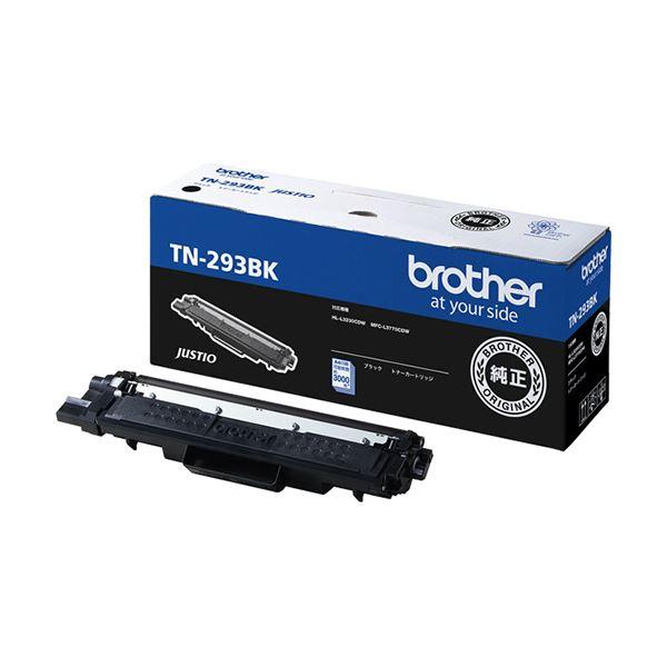 (まとめ)ブラザー トナーカートリッジ ブラックTN-293BK 1個【×3セット】