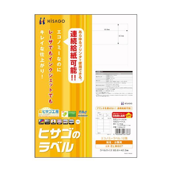 (まとめ) ヒサゴ エコノミーラベル A4 12面83.8×42.3mm 四辺余白 ELM007 1冊(100シート) 【×10セット】