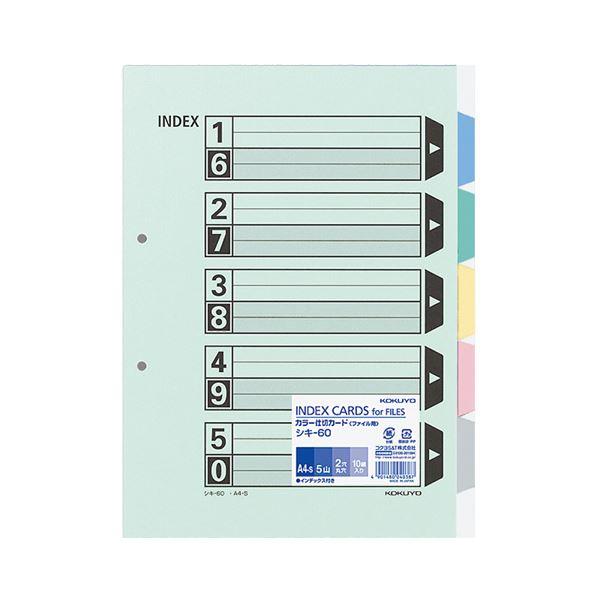(まとめ) コクヨ カラー仕切カード(ファイル用・5山見出し) A4タテ 2穴 5色+扉紙 シキ-60 1パック(10組) 【×10セット】