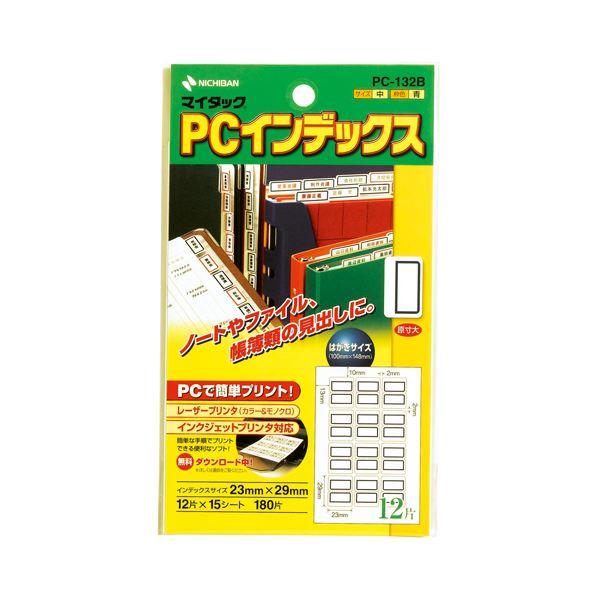 (まとめ) ニチバン マイタック PCインデックス 中 23×29mm 青枠 PC-132B 1パック(180片:12片×15シート) 【×30セット】
